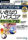sourcenext.net いきなりハイスコア 最短攻略 730 (スリムパッケージ版)