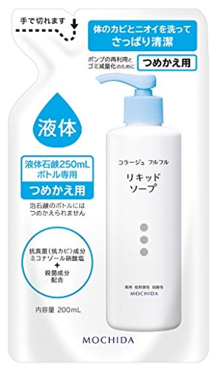 強制的極貧アコーコラージュフルフル 液体石鹸 (つめかえ用) 200mL (医薬部外品)