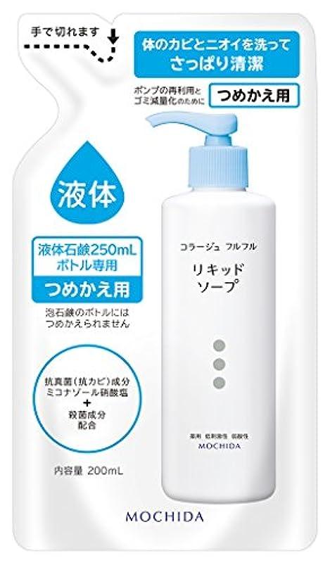 健全協定オークションコラージュフルフル 液体石鹸 (つめかえ用) 200mL (医薬部外品)