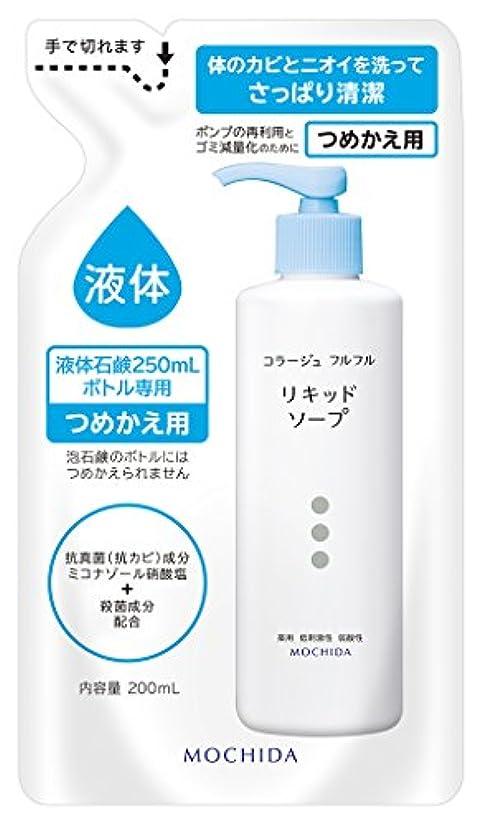 適応的バルク怒るコラージュフルフル 液体石鹸 (つめかえ用) 200mL (医薬部外品)
