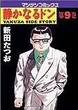 静かなるドン―Yakuza side story (第9巻) (マンサンコミックス)