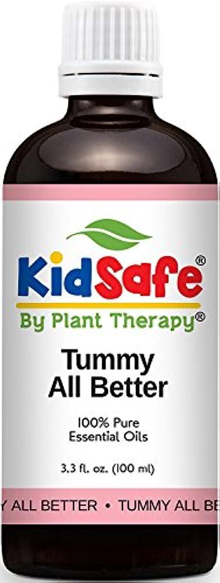 ポーン完璧な置換KidSafeおなかすべてのより良いシナジーエッセンシャルオイルブレンド100ミリリットル。希釈していない、ピュア