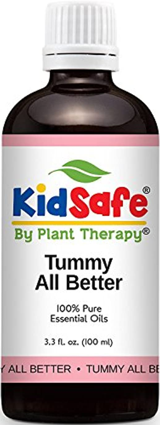 平日ミサイル事件、出来事KidSafeおなかすべてのより良いシナジーエッセンシャルオイルブレンド100ミリリットル。希釈していない、ピュア