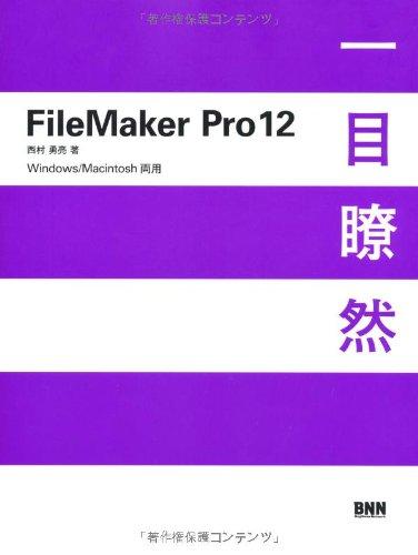 FileMaker Pro12 一目瞭然の詳細を見る