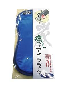 アスカム おや炭くらぶ 癒しのアイマスク セラミック炭 ブルー OIM-001