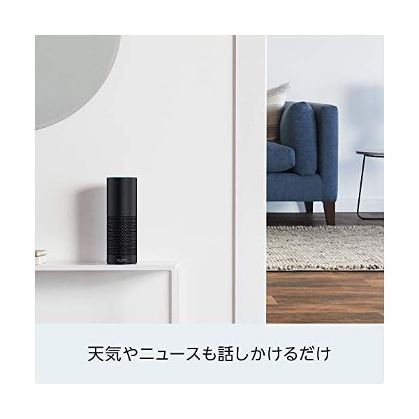 Echo Plus (エコープラス) 第1世代...の紹介画像6