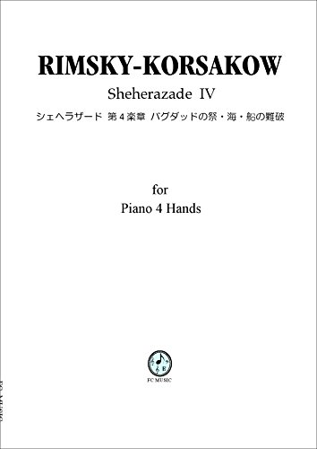 リムスキー・コルサコフ 「シェヘラザード」第4楽章 バグダッドの祭・海・船の難破 ピアノ連弾 (1台4手) PR834