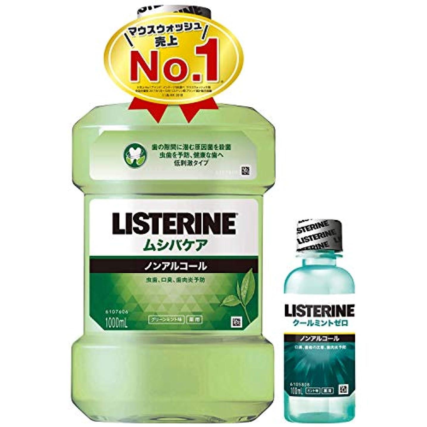 アラートオプションキリスト教[医薬部外品] 薬用 LISTERINE(リステリン) マウスウォッシュ ムシバケア 1000mL + おまけつき