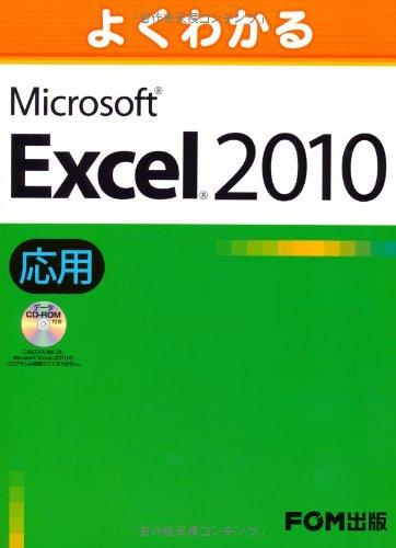 よくわかるMicrosoft Excel 2010応用
