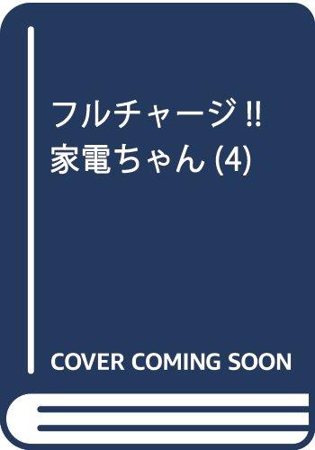 フルチャージ!! 家電ちゃん(4): ジャンプコミックス