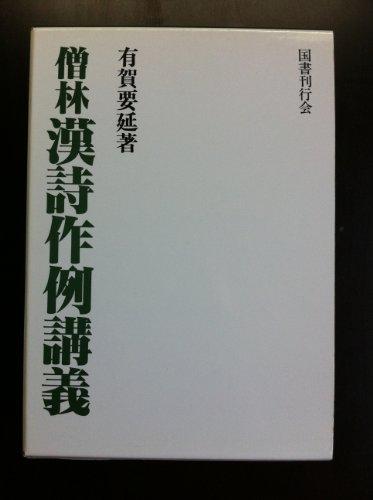 僧林 漢詩作例講義〈語彙篇〉