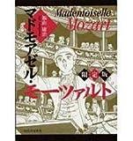 マドモアゼル・モーツァルト (九龍コミックス)