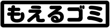 nc-smile ゴミ箱用 分別 シール ステッカー 日本語 もえるゴミ 可燃ごみ 燃えるごみ (ブラック)