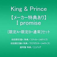 【メーカー特典あり】 I promise(初回盤A+初回盤B+通常盤)(DVD付)(特典:ステッカー(A6サイズ)+クリ…