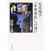 天皇陛下「生前退位」への想い (新潮文庫)