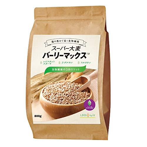 LOHAStyle スーパー大麦 バーリーマックス (800g) 難消化性でんぷん [もち麦の2倍の総食物繊維量]