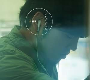 メトロ・フィルム(初回生産限定盤)(DVD付)