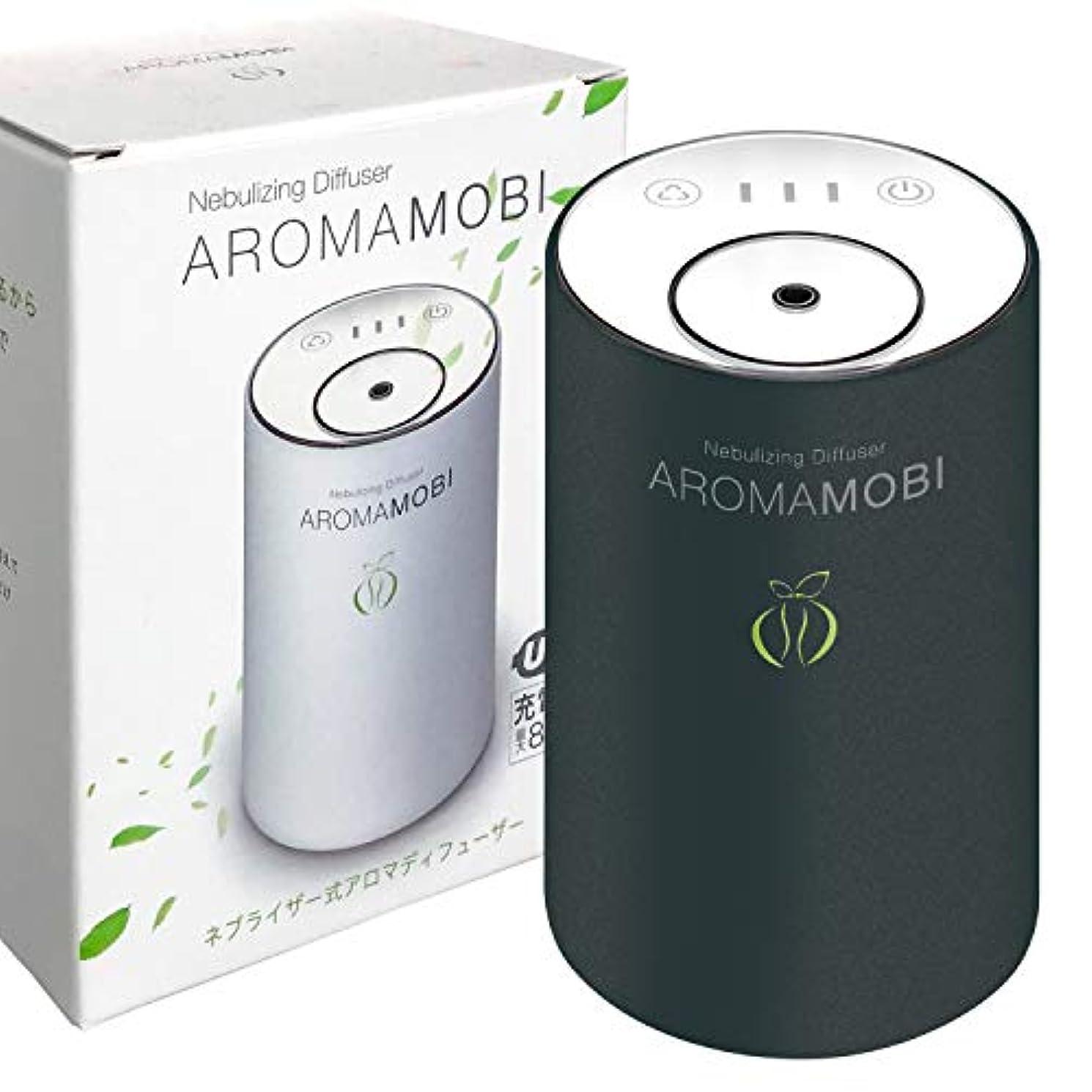 夢中無謀ピンクfunks AROMA MOBI 充電式 アロマディフューザー ネブライザー式 ブラック