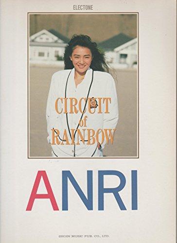 サーキット・オブ・レインボウ 杏里(CIRCUIT of RAINBOW ANRI)(ELECTONE)(楽譜)