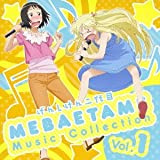 げんしけん二代目 MEBAETAME Music Collection vol.1