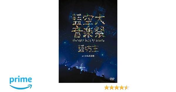 Amazon.co.jp | 藍空大音楽祭 ~...