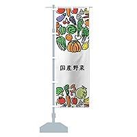 国産野菜 のぼり旗(レギュラー60x180cm 左チチ 標準)