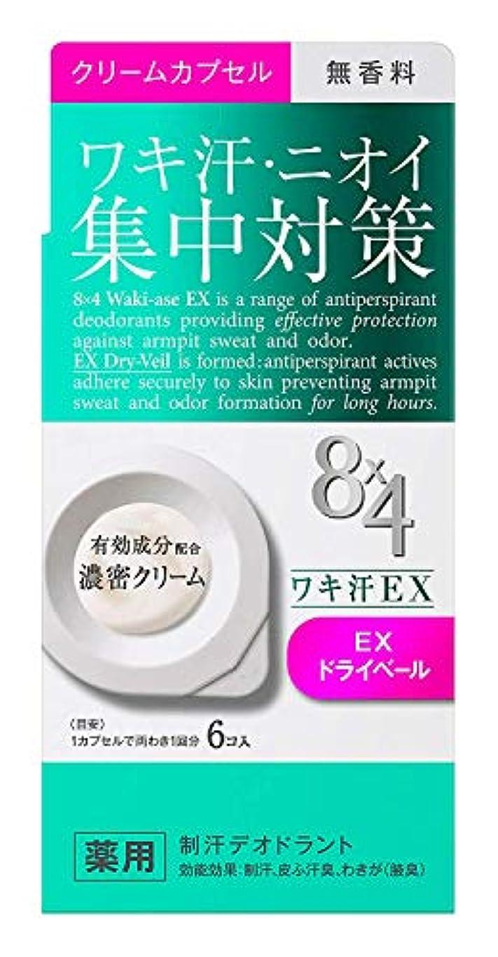 朝バイオリニストおいしい8x4ワキ汗EX クリームカプセル 無香料 6コ入 【6点セット】