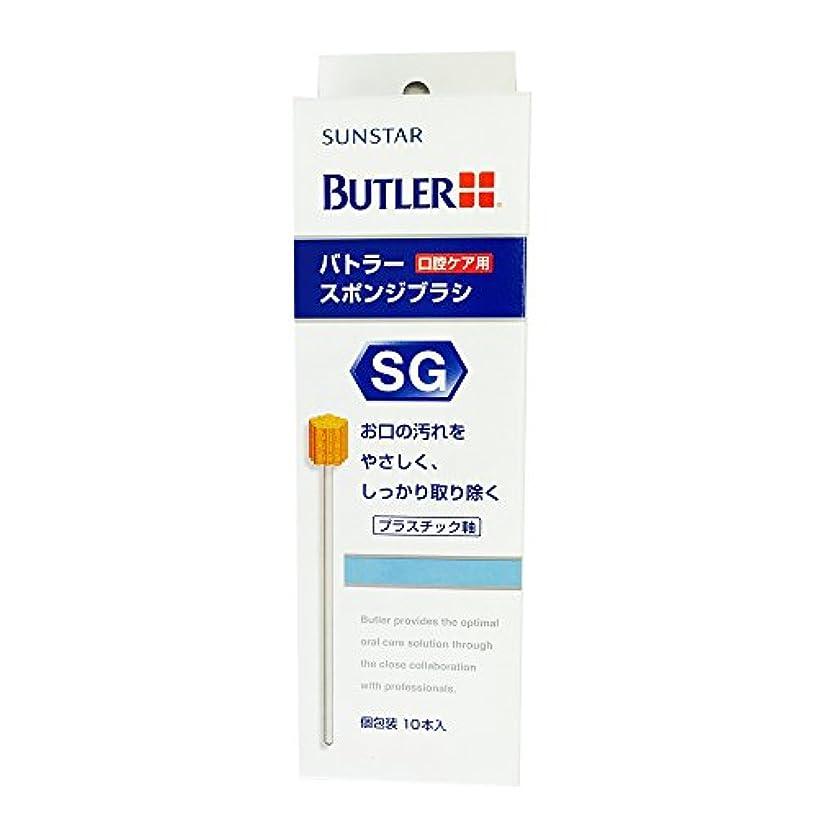 広まった順応性のあるふさわしいBUTLER(バトラー) スポンジブラシ 10本入