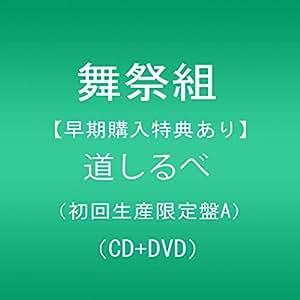 【早期購入特典あり】道しるべ(DVD付)(初回生産限定盤A)(オリジナルミニポスターA付)