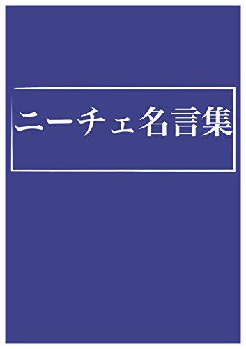 ニーチェ名言集の書影