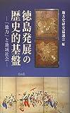 徳島発展の歴史的基盤―「地力」と地域社会―
