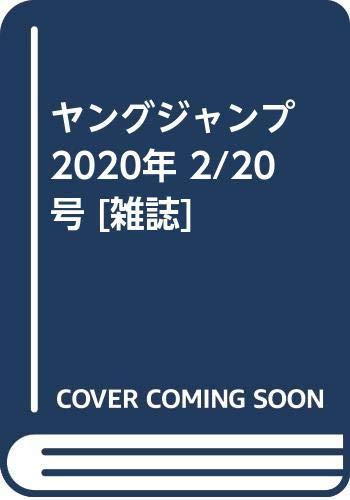 ヤングジャンプ 2020年 2/20 号 [雑誌]