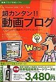 超カンタン!動画ブログ カードリーダ同梱版