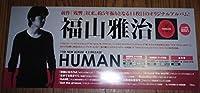 ミニポスターF18 福山雅治 HUMAN 非売品