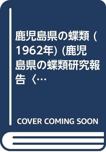 鹿児島県の蝶類 (1962年) (鹿児島県の蝶類研究報告〈第2部〉)の詳細を見る