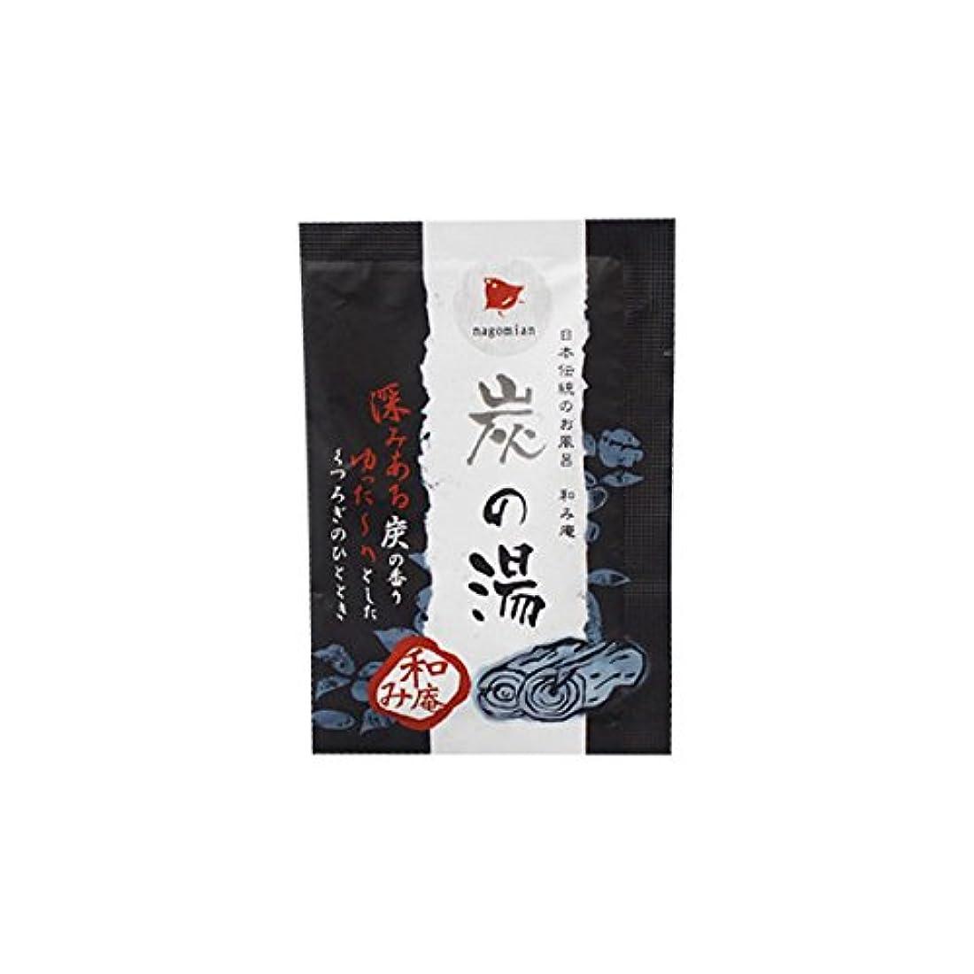 メールピストンフォルダ和み庵 入浴剤 「炭の湯」30個