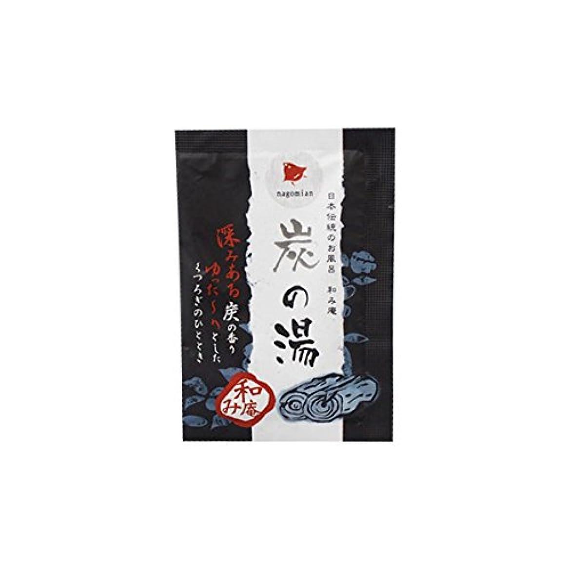 和み庵 入浴剤 「炭の湯」30個