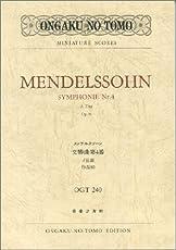OGTー240 メンデルスゾーン 交響曲第4番 イ長調 作品90 (Ongaku no tomo miniature scores)