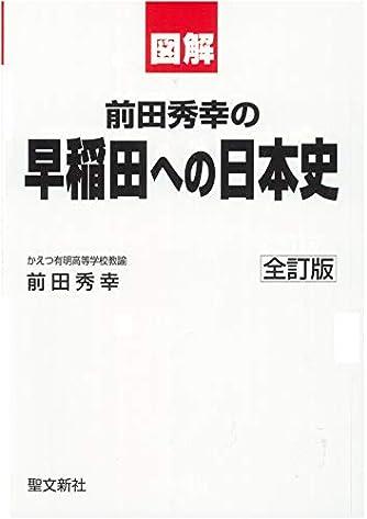 前田秀幸の早稲田への日本史: 図解