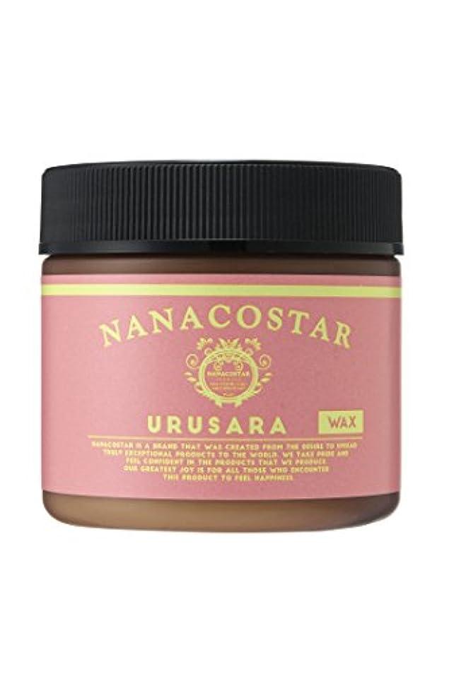 意気込みスポーツをする薬を飲むナナコスター [NANACOSTAR] ウルサラワックス URUSARA WAX 75g