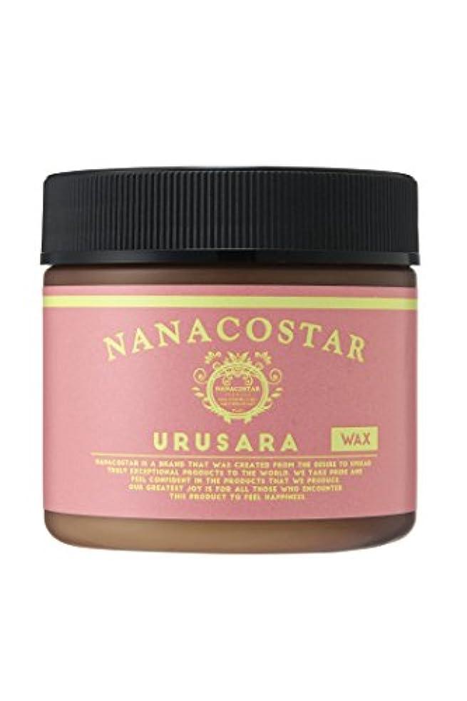 バケツ変わる踏みつけナナコスター [NANACOSTAR] ウルサラワックス URUSARA WAX 75g