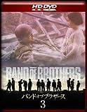 バンド・オブ・ブラザース Vol.3[HD-DVD] [HD DVD]