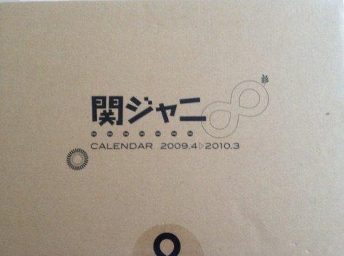 関ジャニ∞カレンダー 2009~2010 ([カレンダー])