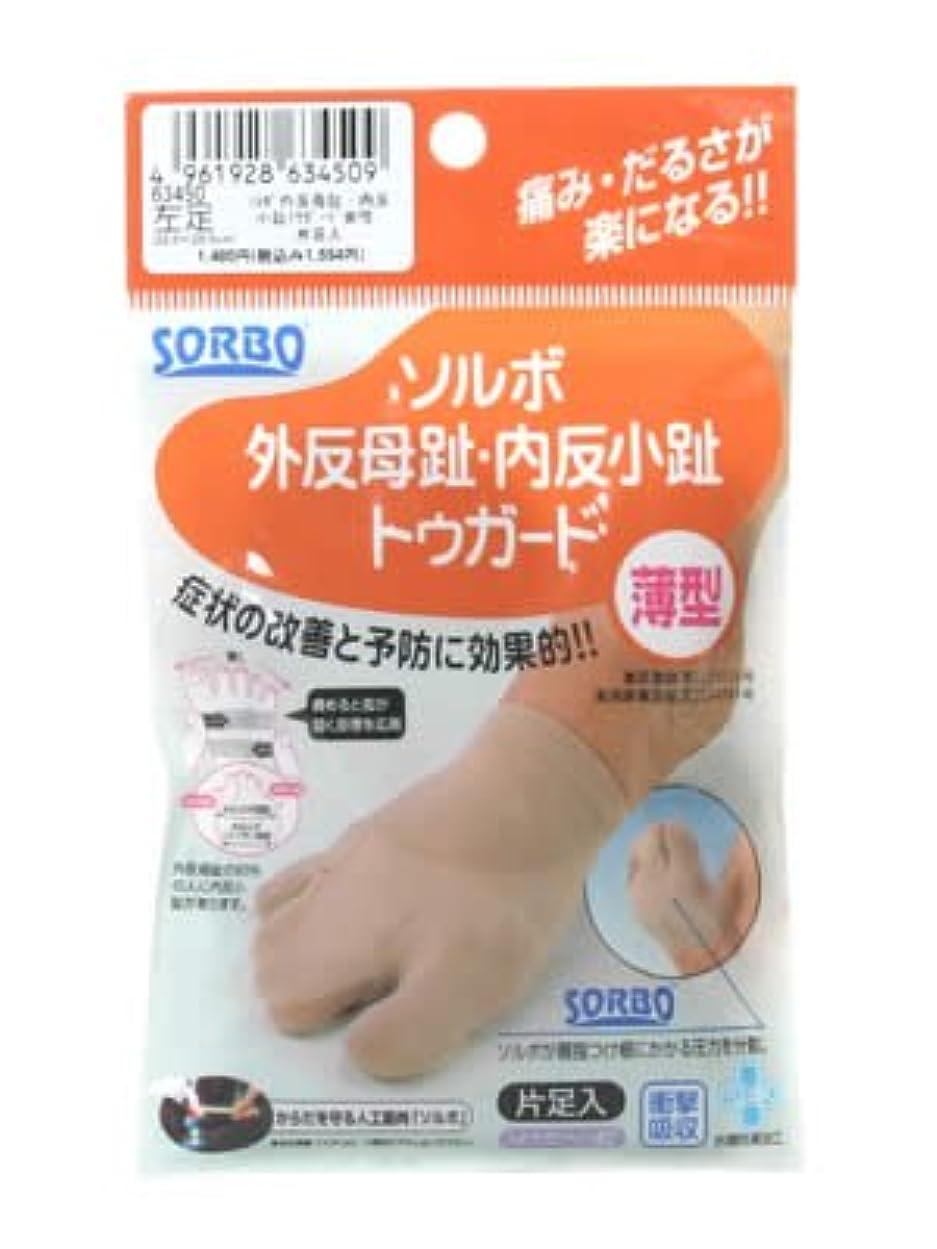 小康軽減目の前のソルボ反母趾?内反小趾 トゥガード 左足用