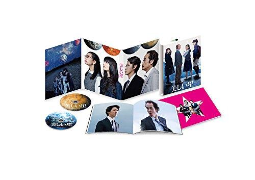 【早期購入特典あり】美しい星 Blu-ray豪華版(2枚組)(オリジナルステッカー付)