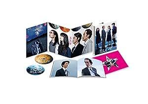 美しい星 Blu-ray豪華版(2枚組)