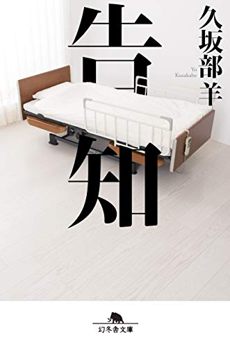 告知 (幻冬舎文庫)