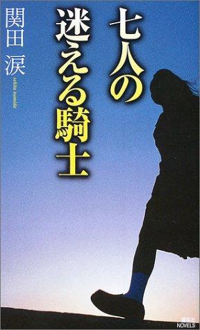 七人の迷える騎士 (講談社ノベルス)