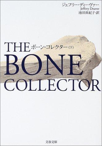 ボーン・コレクター〈下〉 (文春文庫)の詳細を見る