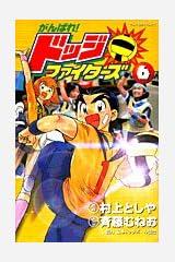 がんばれ!ドッジファイターズ 第6巻 (てんとう虫コミックス) コミック